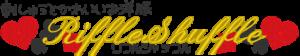 リフルシャッフルロゴ