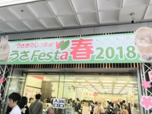 【うさフェス2018春】入口