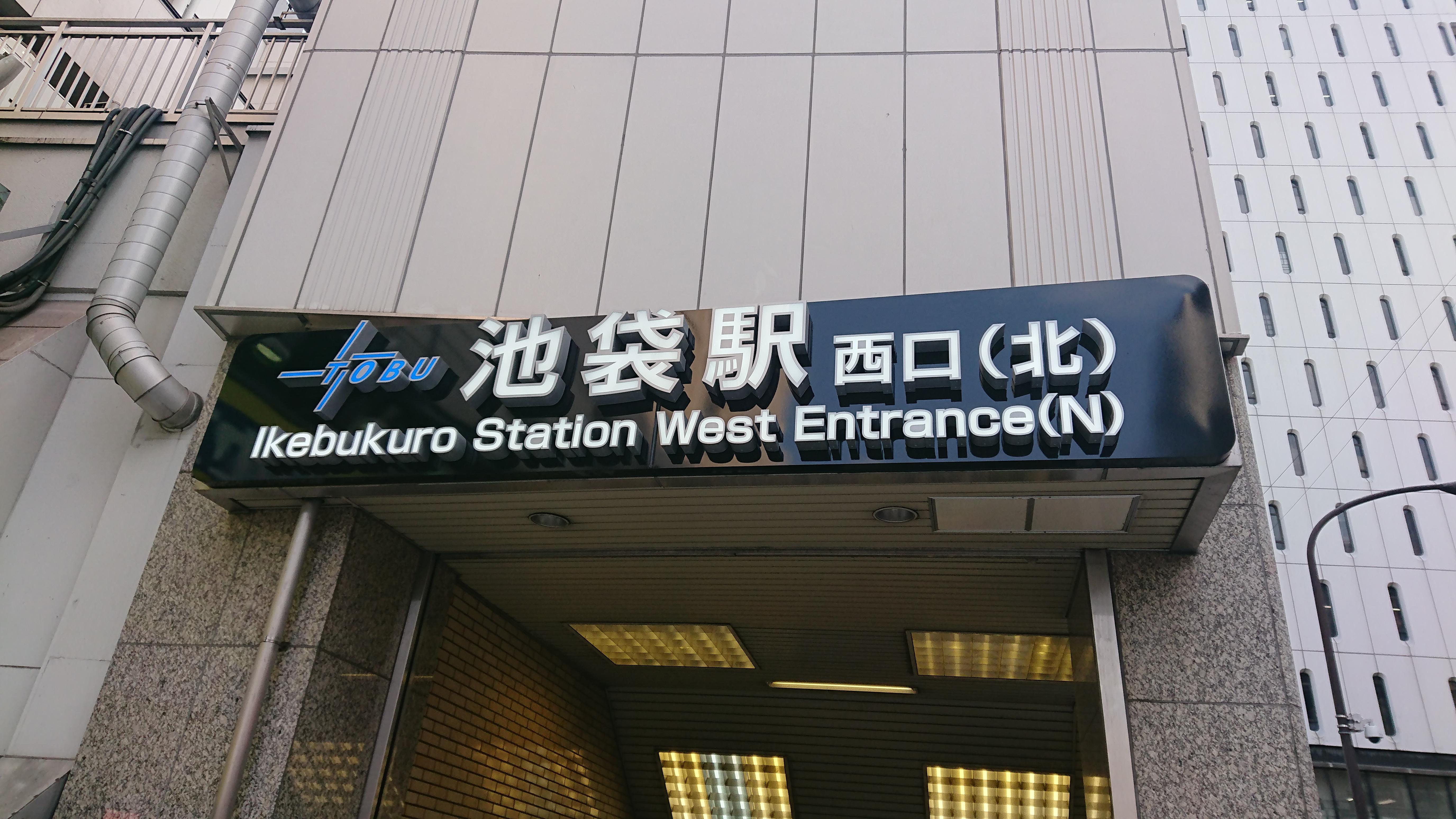 ikebukuro-north