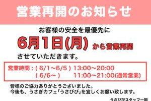 【6月1日営業再開】~新型コロナウイルスへの対応
