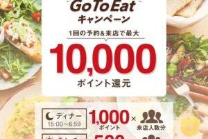 予約フォームから予約するとgo to eat ポイントが1000pも!?